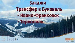 Трансфер Буковель/автобус Буковель/Львов Буковель/Тернополь Буковель